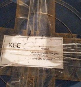 Фреза для зачистки створки KBE