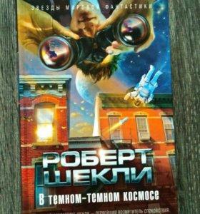 """Книга Роберт Шекли """"в тёмном - тёмном космосе"""""""