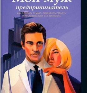 """Книга """"Мой муж - предприниматель"""""""