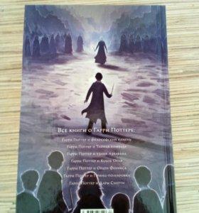"""Книга """"Гарри Поттер и Дары Смерти""""."""