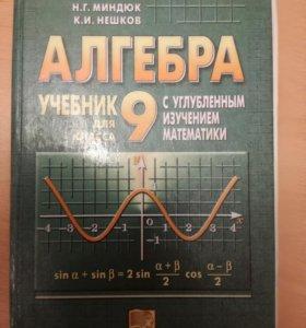 Учебник по алгебре 9 класс Макарчик