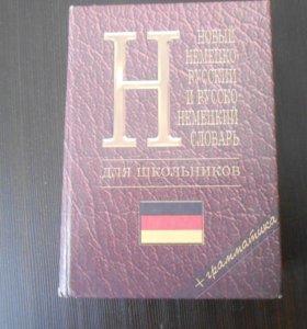 немецко руссский и русско немецкий словарь