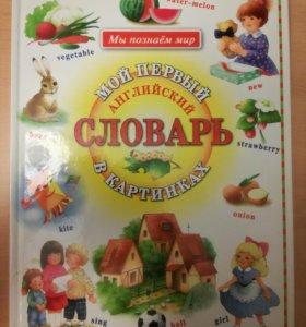 Английский словарь для детей