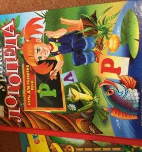 Детская книга для занятий