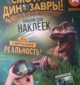 Наклейки Динозавры Дикси
