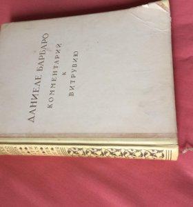 Старинная книга(1938)Даниеле Барбаро