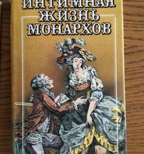 """Романы серии """"Интимная жизнь монархов"""" 5 романов"""