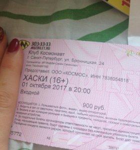 Билет на концерт Хаски СПб