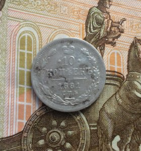 10 копеек 1881 (НФ)
