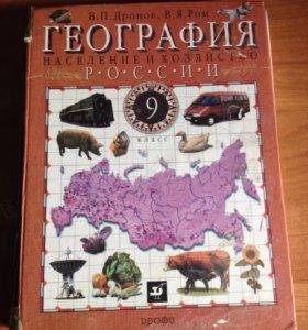 География России 9 класс В. П. Дронов В.Я. Ром