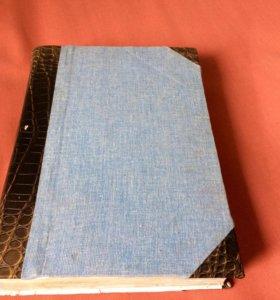Старинная книга(1845год)