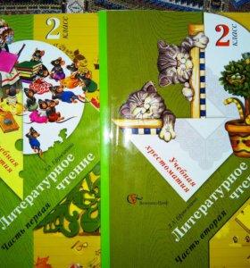 Учебник, Литературное чтение 2класс, в двух частях