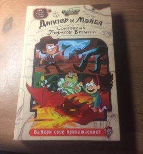 Книга Диппер и Мэйбл сокровища пиратов времени