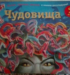 Книжка с объемными картинками