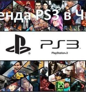 Аренда PS3