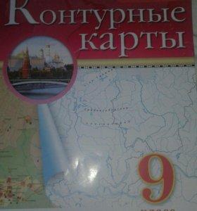 Контурная карта по географии 9 класс
