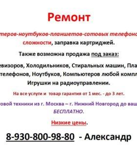 Ремонт Компьютеров, Телефонов, Планшетов.