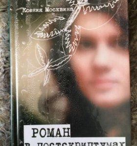 Ксения Москвина Роман в постскриптумах