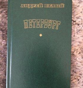 Андрей Белый Петербург