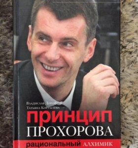 Принцип Прохорова Рациональный алхимик