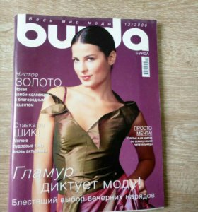 Журнал Бурда 12/2006