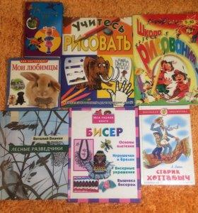 Книги для детей и подростков