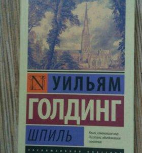 книга Голдинг Шпиль