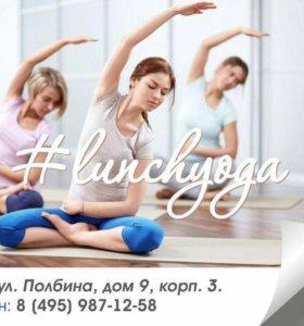 Йога для начинающих - открытое занятие