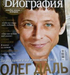 Журнал Биография