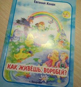 Журнал,рассказ как живёт воробей Евгений Кохан.
