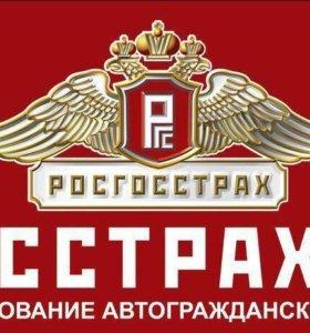 Автострахование Пушкино , ивантеевка , мытищи .