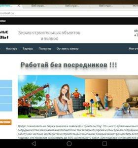 Сайт для строительного бизнеса