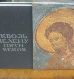 """Книга"""" сквозь пелену пяти веков"""""""