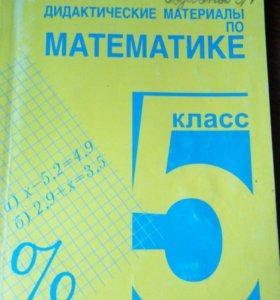 Учебники за 5 кл.