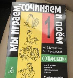 Учебник сольфеджио 1класс Металлиди Перцовская