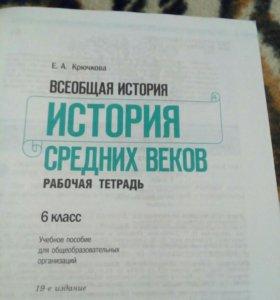 История. Средних веков