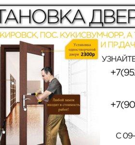 Установка дверей межкомнатных и входных