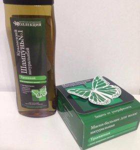 Травяной шампунь+ маска-бальзам для жирных волос