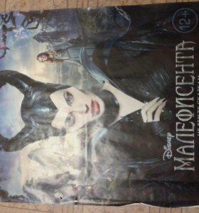 Плакат Малефисента б.у.