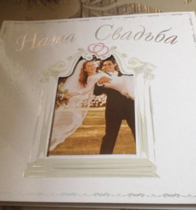 Фотоальбом Наша свадьба