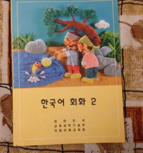 Учебники по корейскому языку