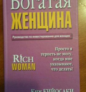 Книга Ким Кийосаки