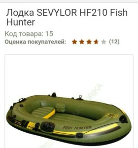 Лодка SEVYLOR HF210 Fish Hunter