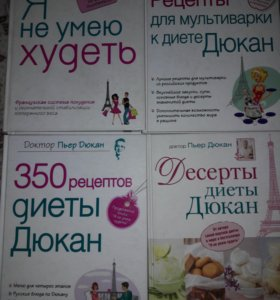 Книги Дюкана