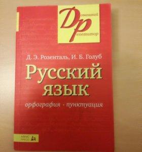 """""""Репетитор"""" по русскому языку"""