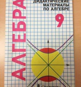 Дидактический материал по алгебре 9 класс