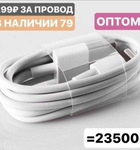 Кабель на iphone 5s 6/s/+ 7/+