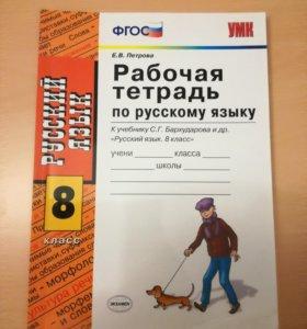 Рабочая тетрадь по русскому языку 8 класс