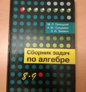 Сборник задач по алгебре 8-9 класс