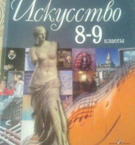 Учебник по Искусству 8-9класс